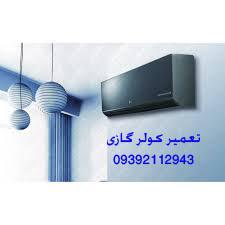 تعمیر کولر گازی در غرب تهران