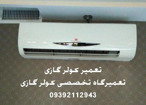 سرویس کولر گازی در غرب تهران
