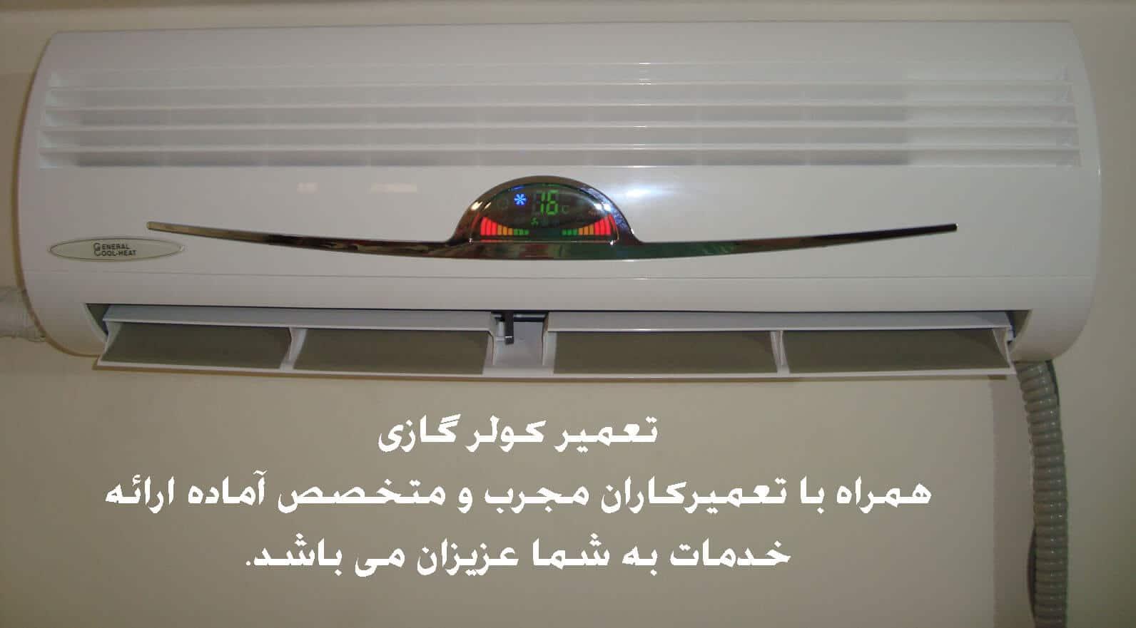 تعمیرکار کولر گازی در غرب تهران