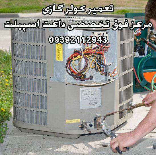 راه اندازی گرمایش داکت اسپیلت